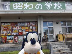 グーちゃん、花巻・台温泉へ行く!(昭和の学校/恋のバツキンを唄おう!編)