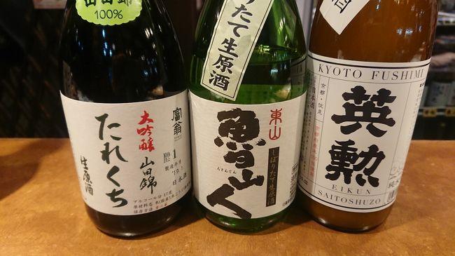 おいしい日本酒が飲みたくなったら、大阪から日帰りで行ける京都・伏見に行きます。蔵出しの生原酒はやはり、現地まで足を運んで飲むのが一番と思っております<br />今回は天気もイマイチで寒かったので観光はほとんどなし。季節がよくなったらカメラを持ってお散歩したいです!