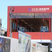 福井鉄道撮り歩き、寺社巡り、街歩きで楽しむ。