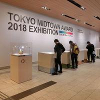 TOKYO MIDTOWN AWARDへ(2018年10月)