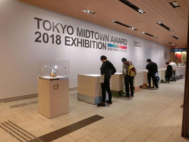 東京ミッドタウンへぶらぶら散歩<br />ROKYO MIDTOWN AWARDを見て周りました。