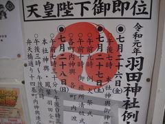 羽田神社お祭り&久々国際ターミナルビルに行きました