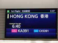 現地1泊)香港経由シドニー5日間~HND野宿前泊とラウンジ編3-1
