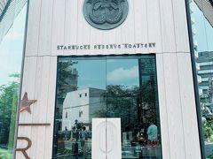 STARBUCKS RESERVE ROASTERYに行ってみました。
