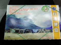 列車で台湾一周③(台東→花蓮)台湾の駅弁と言えばコレ! そして 玉里で名物の玉里麺も!