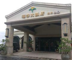 GW平成→令和は3家族11人で台湾旅行 3日目~5日目(福容大飯店)