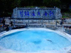 2019年3月 雲南の熱海温泉でまったりホッコリ!?