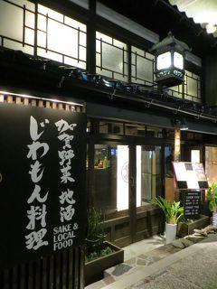 金沢☆おいしいものの旅! その2 金沢の夜