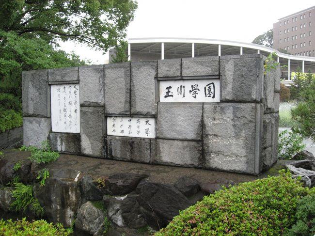 本日は玉川大学を訪問してきました。<br /><br />広大な敷地の中には幼稚園から大学まで入っております。<br /><br />