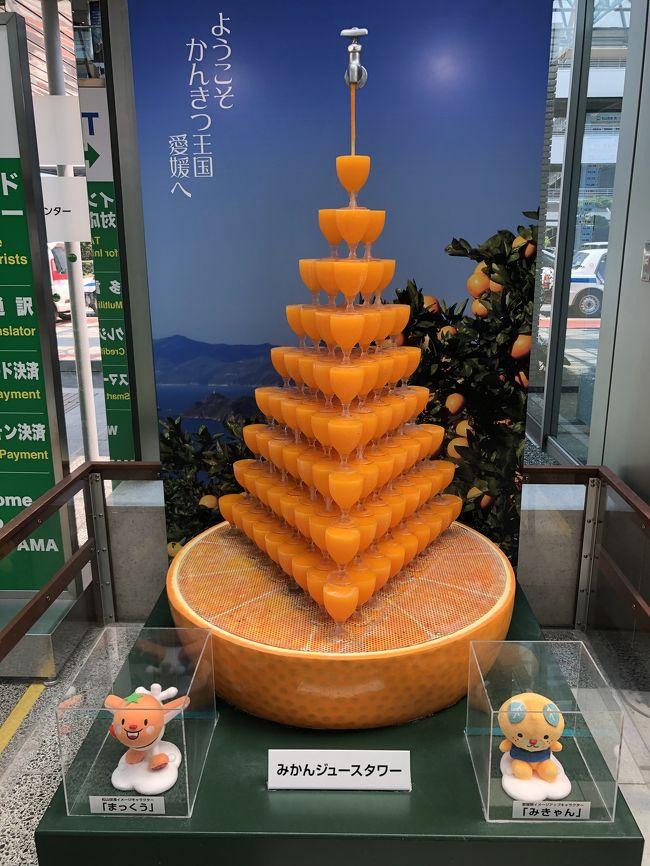 初めて松山市へ行きました