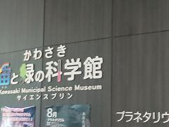 かわさき宙と緑の科学館 2019.8.1