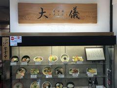 銀座発の小豆島郷土料理のお店「小豆島 大儀 銀座店」~東京では珍しいオリーブの島、小豆島の郷土料理を専門とするお店~