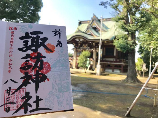 御朱印巡り。<br />西早稲田にある新宿諏訪神社へ行ってきました。<br />その後、お隣の玄國寺へ。<br />玄國寺では、ご住職が不在、かつ買い置きの御朱印も無くなったということで、残念ながら御朱印はいただけませんでしたが、お土産をいただきました。<br />またご参拝に訪れたいと思います(^-^)<br /><br />最後にしろくまカフェでご飯です♪