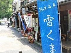 日本一暑い場所で「雪くま(かき氷)」を食べましょう☆埼玉県:熊谷市