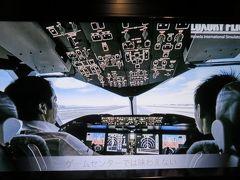 中部国際空港セントレア/フライト・オブ・ドリームズ