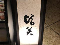 銀座発の島根県松江の郷土料理専門店「皆美 銀座店」~松江名物の鯛めしが食べられる老舗旅館の東京支店~