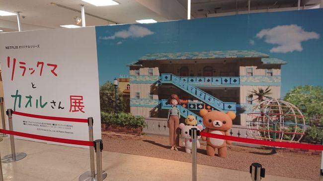 ストップモーションアニメ『リラックマとカオルさん』の展覧会へ行ってみました