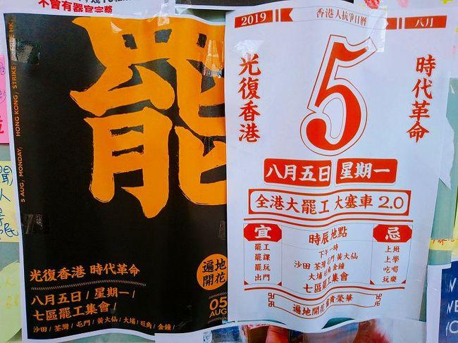 1週間ほど前から予告されていた通り、今日は香港全土で大規模ストライキが行われています。<br /><br />朝からは航空会社のストライキやMTRでの非協力運動があり、交通機関がマヒしていました(MTRはすでに通常運転に戻っています)。また、午後からは7地区でストライキが予定されています。<br /><br />ちょうど日本の夏休みにあたり、トランジットで香港空港を利用されたり、香港に旅行に来る方がいらっしゃると思いますので、交通情報やストライキ情報など、まとめてみました。