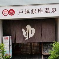 ふらっと「マシューボーンの白鳥の湖」を観に東京1泊2日、2日目