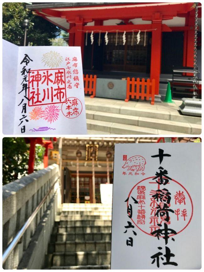 2019年8月 麻布十番 麻布氷川神社&十番稲荷神社参拝