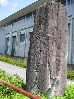 学食訪問ー209 京都精華大学(京阪沿線スタンプラリー参加大学)