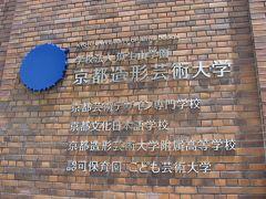 学食訪問ー210 京都造形芸術大学(京阪沿線スタンプラリー参加大学)
