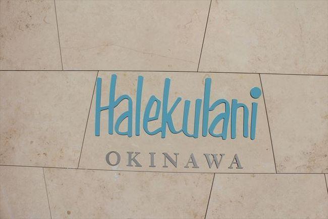 ハレクラニ沖縄プレミアクラブオーシャンフロント宿泊編*オープンして10日目に泊まってきました*
