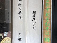 銀座発の蕎麦店「銀座 sasuga 琳」~コース料理が主体の蕎麦の名店。ミシュランガイド東京ビブグルマン掲載店~