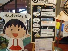 """ご近所プラプラ散歩 懐かしいなぁ""""杉並アニメーションミュージアム"""" ^^!"""