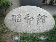昭和館 見学 昼食は 「日乃屋カレー」