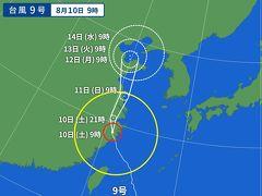台風9号大当たり!!