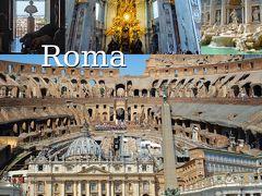 ローマの旅行記