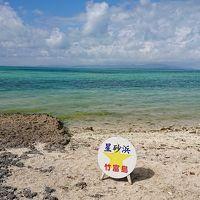 島たび『どこかにマイル』で石垣島へ 2