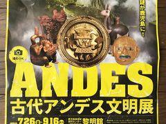 鹿児島で「古代アンデス文明展」「龍のキセキ」文化満喫デイ