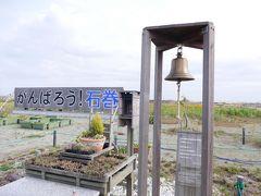 東日本大震災の復興地を訪ねて~石巻と南三陸を見て回る
