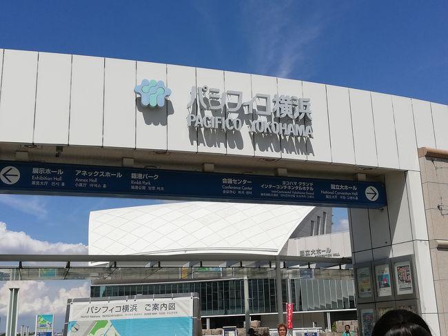 1年ぶりのパシフィコ横浜。<br />1カ月きってからのコンサートのお知らせで<br />休み希望は出せませんでしたが<br />たまたま休みが合ったので<br />2次申し込みで行ってきました。