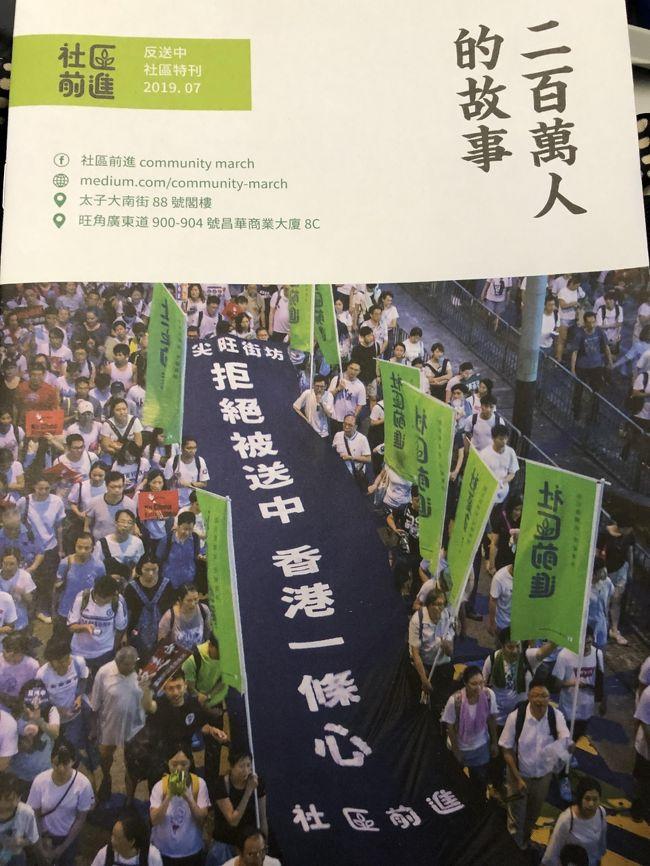 香港に仕事で行くことになり、でも このデモなんでもしかしたら向こうでの仕事キャンセルかなあと最後までどうなるかわからなかったが、ホテルは取ったしフライトもとっているし。。。<br /><br />で、結局 キャンセルのお達しはなく 行くことになった。<br />まあ 仕事の時はほぼ出歩くこともないし。<br /><br />最初の数日は私用としてひたすら飲茶ということで おっかなびっくり行ってみた。<br /><br />
