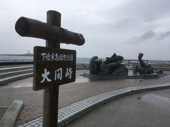 本州最北端は大雨強風