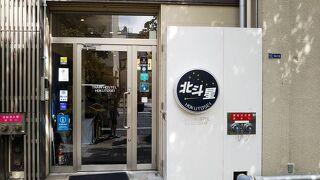 青春18きっぷで鈍行で東京ディープ漢旅 北斗星ホテル 2