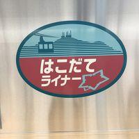 ***北海道新幹線で函館旅行・望楼NOGUCHI函館・2019***
