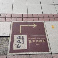 2_旧東海道五十三次歩き旅 川崎〜藤沢 1泊2日