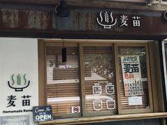 大森発のラーメン店「Homemade Ramen 麦苗」~東京を代表する醤油ラーメンを提供する名店。ミシュランガイド東京ビブグルマン掲載店~