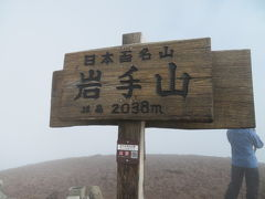 岩手山・十和田・八甲田 登山・トレッキング