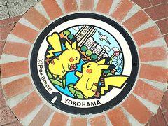 横浜ぶらり ~ピカチュウとかばのだいちゃんとル・カフェ。