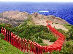 スターフライヤーで行く☆青い海に映える赤い鳥居 元乃隅神社