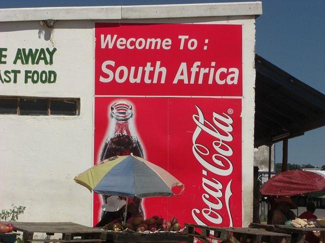 世界一周の思い出 南アフリカ びびりまくりのヨハネスブルグ(アフリカ縦断)
