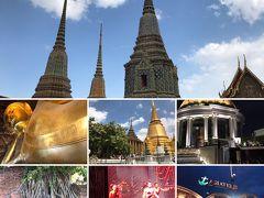 のんびりバンコク旅行