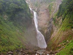 義父と行くゆるり旅 Vol.3 有峰湖と称名滝、亀谷温泉