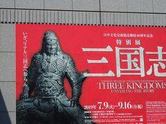 東京国立博物館特別展:三国志展