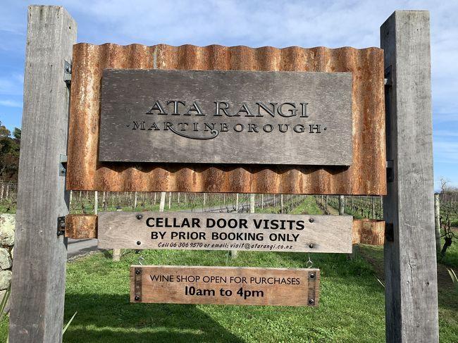 2019夏休みは冬の南半球、ニュージーランドで星空とワインを Part 5/7 Ata Rangi訪問